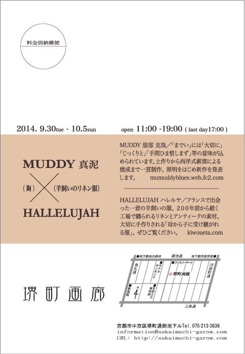 裏 堺町画廊