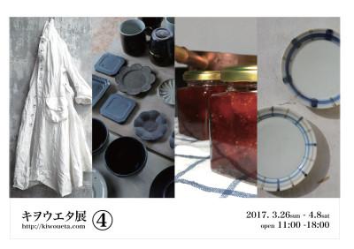 リネン/羊飼いの服/2017