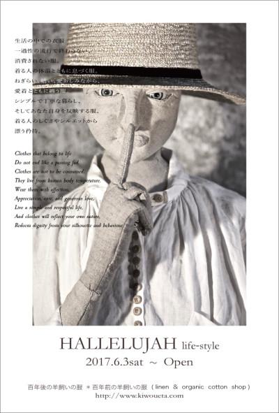 HALLELUJAH-DM