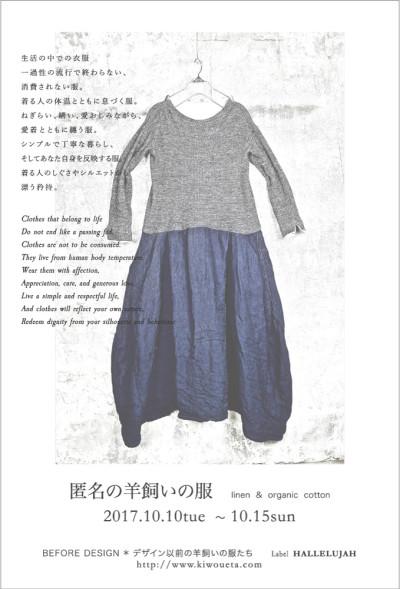 リネンの服/羊飼いの服