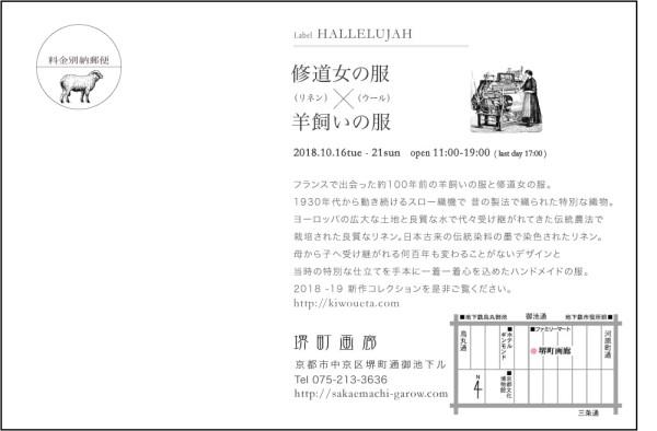 linen 展示会